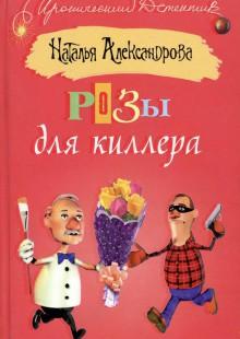 Обложка книги  - Розы для киллера