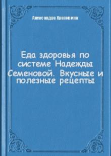 Обложка книги  - Еда здоровья по системе Надежды Семеновой. Вкусные и полезные рецепты