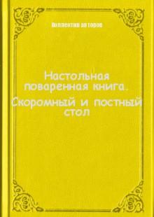 Обложка книги  - Настольная поваренная книга. Скоромный и постный стол