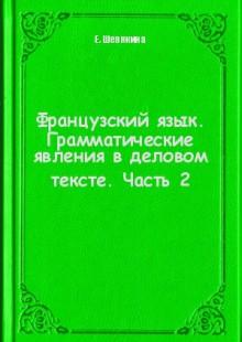 Обложка книги  - Французский язык. Грамматические явления в деловом тексте. Часть 2