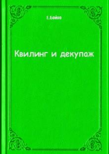 Обложка книги  - Квилинг и декупаж