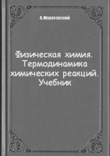 Обложка книги  - Физическая химия. Термодинамика химических реакций. Учебник