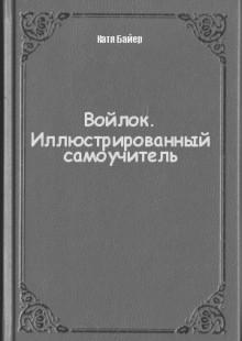 Обложка книги  - Войлок. Иллюстрированный самоучитель