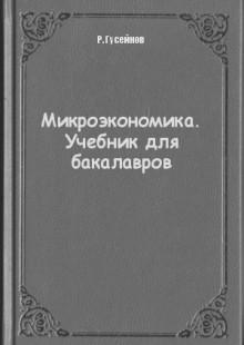 Обложка книги  - Микроэкономика. Учебник для бакалавров