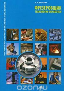 Обложка книги  - Фрезеровщик. Технология обработки