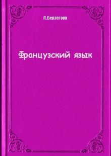Обложка книги  - Французский язык