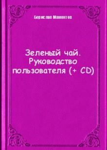 Обложка книги  - Зеленый чай. Руководство пользователя (+ CD)