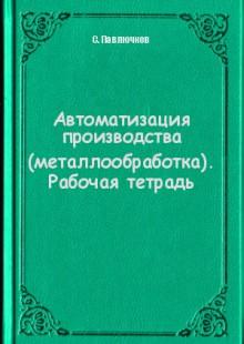Обложка книги  - Автоматизация производства (металлообработка). Рабочая тетрадь