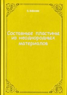 Обложка книги  - Составные пластины из неоднородных материалов