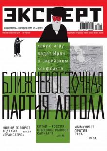 Обложка книги  - Эксперт №44/2015