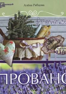 Обложка книги  - Прованс