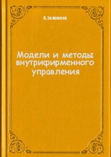 Обложка книги  - Модели и методы внутрифирменного управления