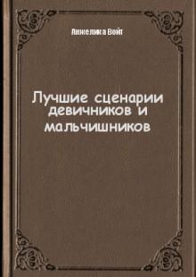 Обложка книги  - Лучшие сценарии девичников и мальчишников