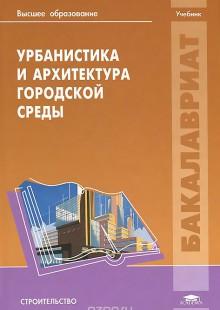 Обложка книги  - Урбанистика и архитектура городской среды. Учебник
