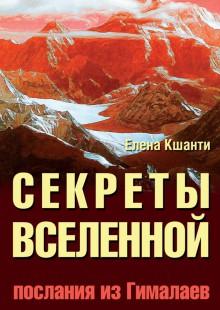 Обложка книги  - Секреты Вселенной. Послания из Гималаев