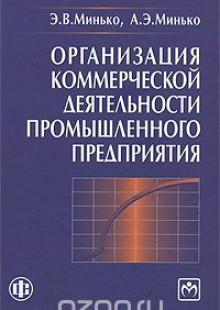 Обложка книги  - Организация коммерческой деятельности промышленного предприятия
