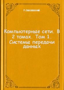 Обложка книги  - Компьютерные сети. В 2 томах. Том 1. Системы передачи данных