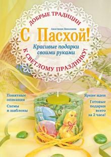 Обложка книги  - С Пасхой! Красивые подарки своими руками