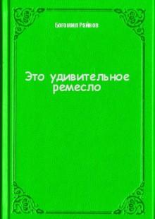 Обложка книги  - Это удивительное ремесло
