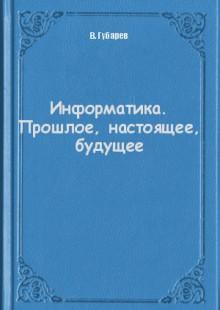 Обложка книги  - Информатика. Прошлое, настоящее, будущее