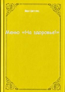 Обложка книги  - Меню «На здоровье!»