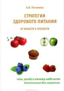 Обложка книги  - Стратегия здорового питания от юности к зрелости