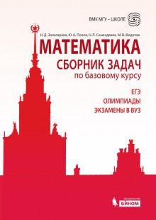 Обложка книги  - Математика. Сборник задач по базовому курсу