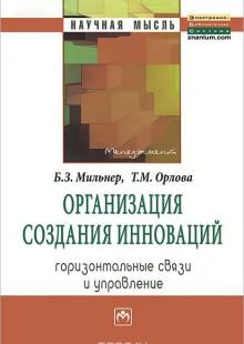 Обложка книги  - Организация создания инноваций. Горизонтальные связи и управление