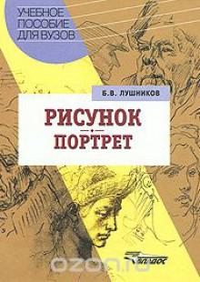 Обложка книги  - Рисунок. Портрет