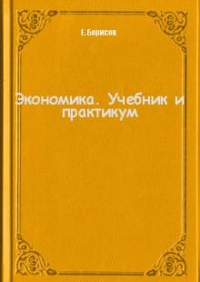 Обложка книги  - Экономика. Учебник и практикум