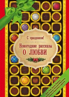 Обложка книги  - С праздником! Новогодние рассказы о любви (сборник)