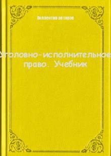 Обложка книги  - Уголовно-исполнительное право. Учебник