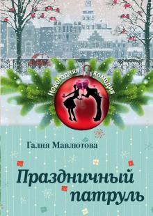 Обложка книги  - Праздничный патруль (сборник)