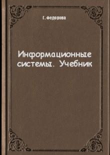 Обложка книги  - Информационные системы. Учебник