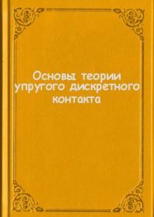 Обложка книги  - Основы теории упругого дискретного контакта