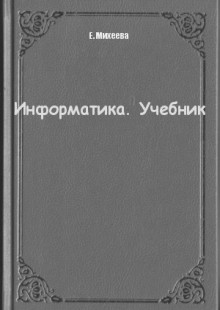 Обложка книги  - Информатика. Учебник