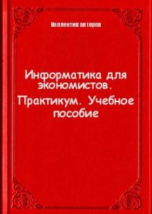 Обложка книги  - Информатика для экономистов. Практикум. Учебное пособие