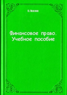 Обложка книги  - Финансовое право. Учебное пособие