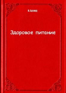 Обложка книги  - Здоровое питание