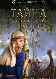 Обложка книги  - Тайна древлянской княгини