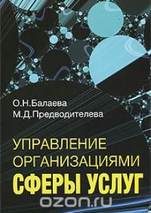 Обложка книги  - Управление организациями сферы услуг