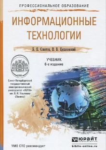 Обложка книги  - Информационные технологии. Учебник
