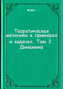 Обложка книги  - Теоретическая механика в примерах и задачах. Том 2. Динамика