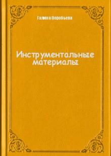 Обложка книги  - Инструментальные материалы