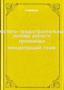Обложка книги  - Эколого-градостроительные основы расчета приземных концентраций газов