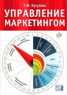 Обложка книги  - Управление маркетингом (+ CD-ROM)