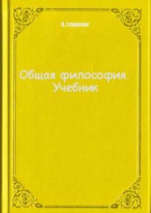 Обложка книги  - Общая философия. Учебник
