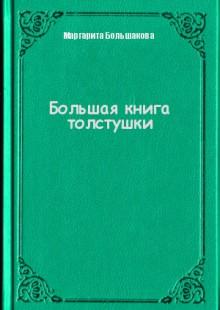Обложка книги  - Большая книга толстушки