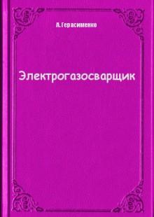 Обложка книги  - Электрогазосварщик