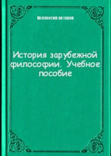 Обложка книги  - История зарубежной философии. Учебное пособие